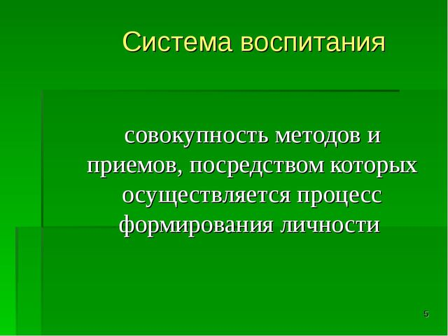 * Система воспитания совокупность методов и приемов, посредством которых осущ...