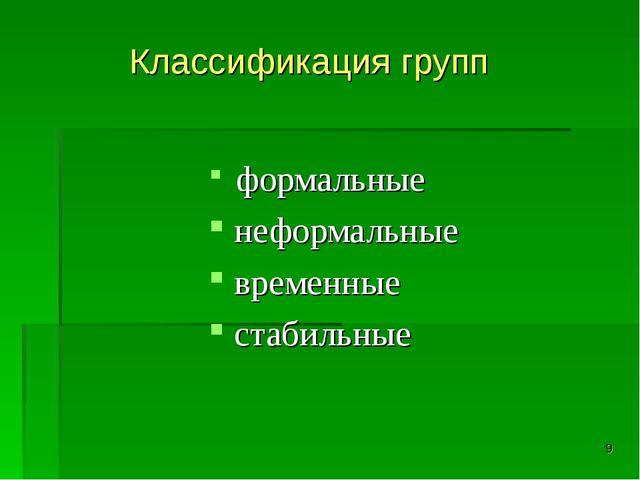* Классификация групп формальные неформальные временные стабильные