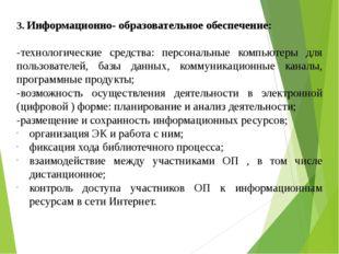 3. Информационно- образовательное обеспечение: -технологические средства: пер