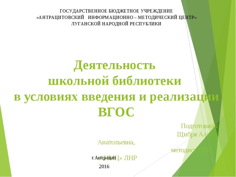 Деятельность школьной библиотеки в условиях введения и реализации ВГОС Подго...