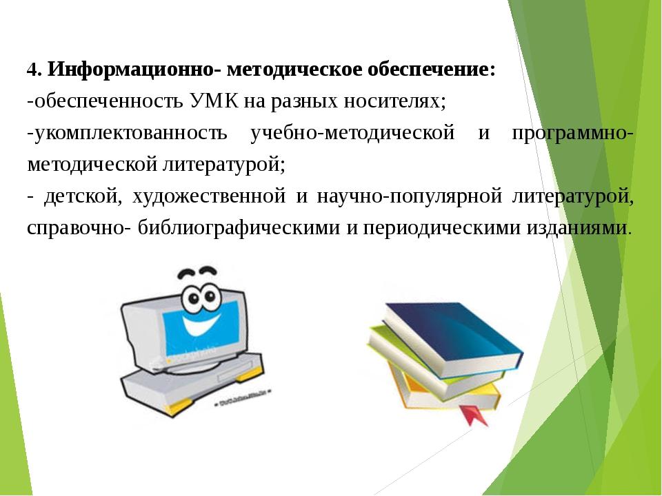 4. Информационно- методическое обеспечение: -обеспеченность УМК на разных но...