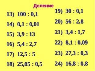 Деление 13) 100  0,1 14) 0,1  0,01 15) 3,9  13 16) 5,4  2,7 17) 12,5  5