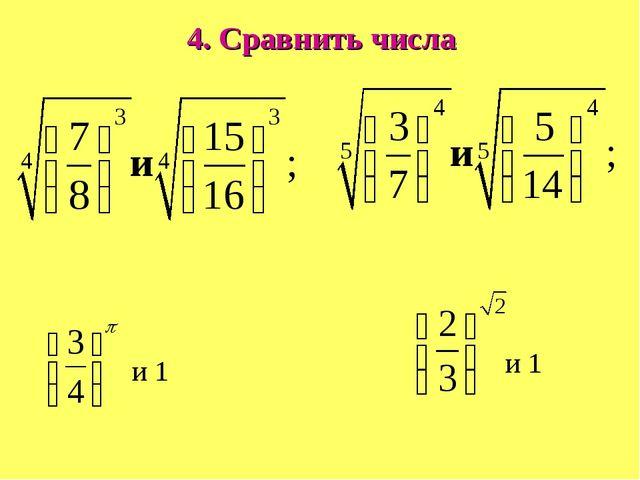 4. Сравнить числа: и 1 и 1