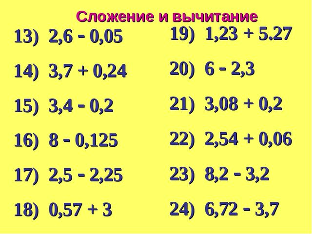 Сложение и вычитание 13) 2,6  0,05 14) 3,7 + 0,24 15) 3,4  0,2 16) 8  0,12...