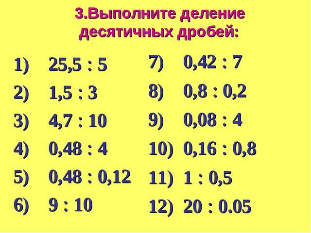 Выполните деление десятичных дробей: 1) 25,5  5 2) 1,5  3 3) 4,7  10 4) 0,...