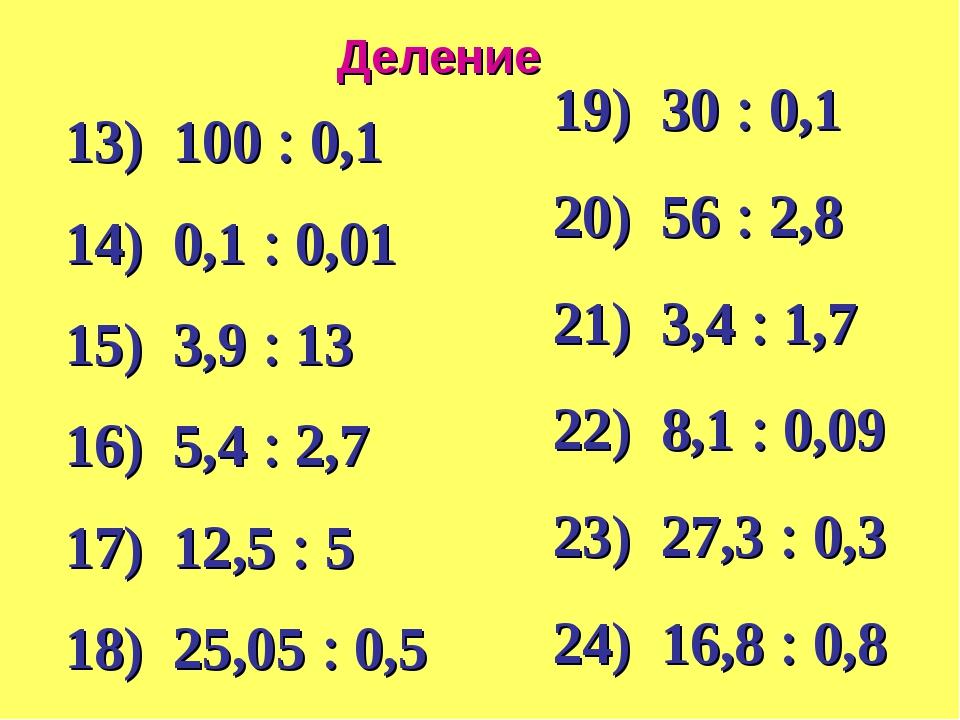 Деление 13) 100  0,1 14) 0,1  0,01 15) 3,9  13 16) 5,4  2,7 17) 12,5  5...