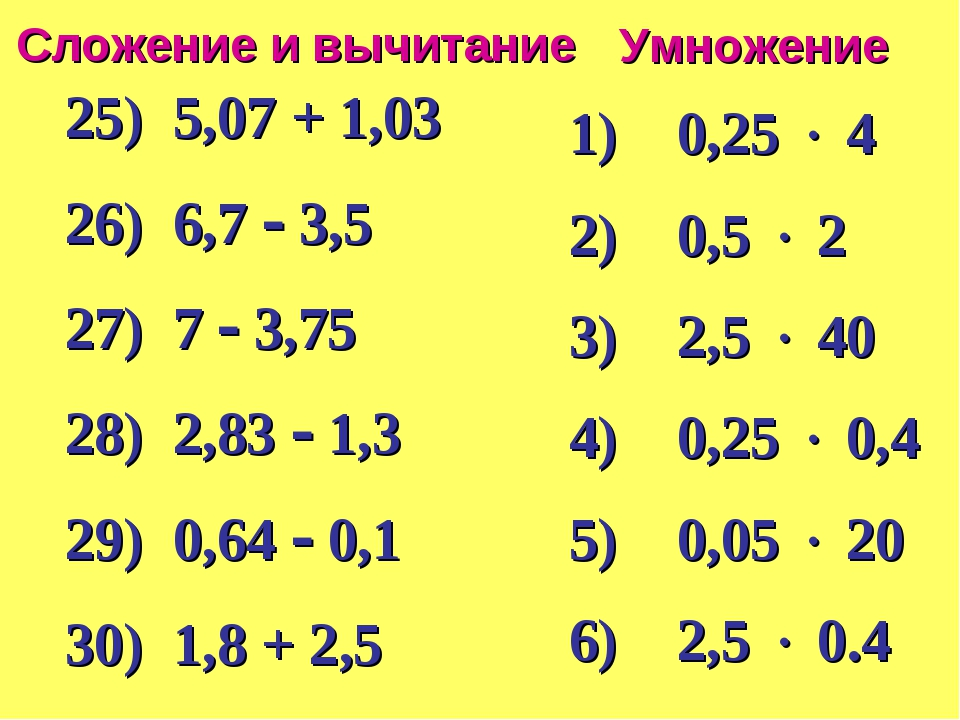 Умножение Сложение и вычитание 25) 5,07 + 1,03 26) 6,7  3,5 27) 7  3,75 28)...