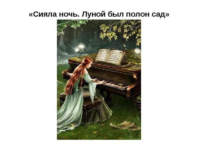 «Сияла ночь. Луной был полон сад»
