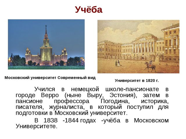 Учился в немецкой школе-пансионате в городе Верро (ныне Выру, Эстония), зате...