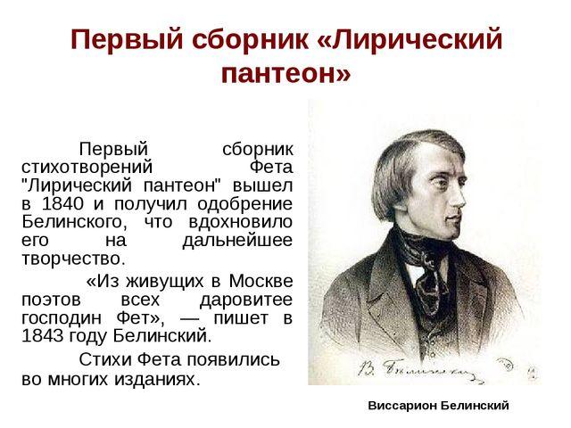 """Первый сборник «Лирический пантеон» Первый сборник стихотворений Фета """"Лирич..."""