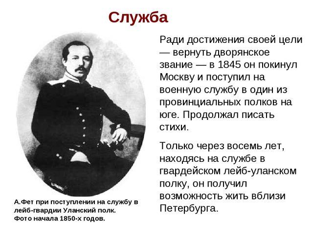 Служба Ради достижения своей цели — вернуть дворянское звание — в 1845 он пок...