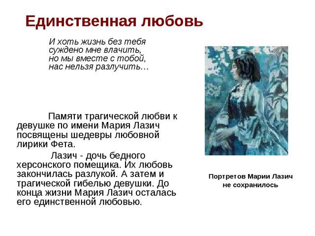 Единственная любовь Памяти трагической любви к девушке по имени Мария Лазич...