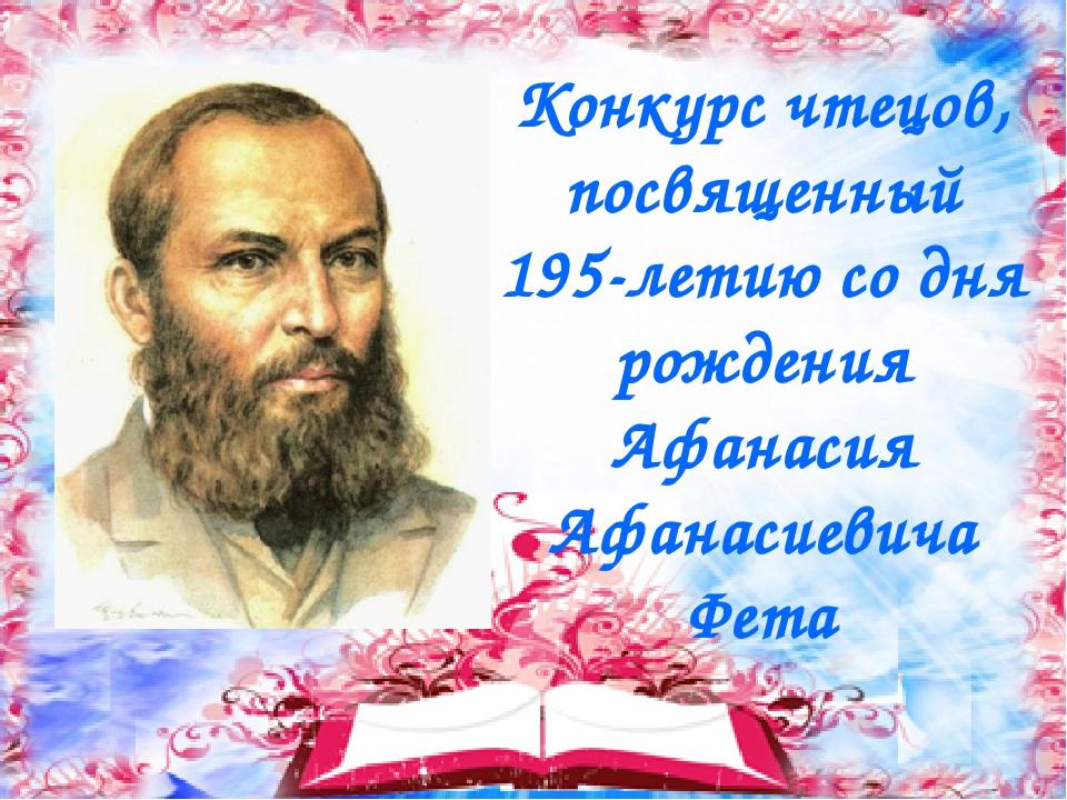 Конкурс чтецов, посвященный 195-летию со дня рождения Афанасия Афанасиевича Ф...