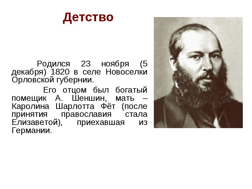 Детство Родился 23 ноября (5 декабря) 1820 в селе Новоселки Орловской губерн...