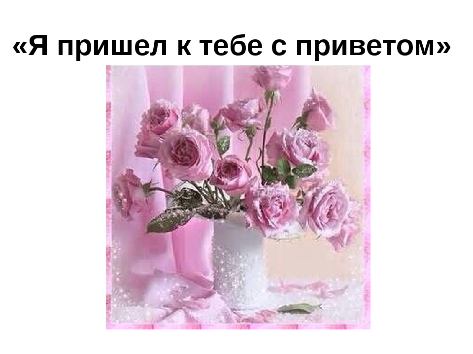 «Я пришел к тебе с приветом»