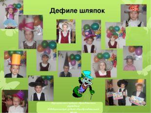 Дефиле шляпок Муниципальное казённое образовательное учреждение Новобирюсинс