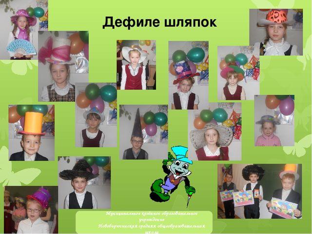 Дефиле шляпок Муниципальное казённое образовательное учреждение Новобирюсинс...