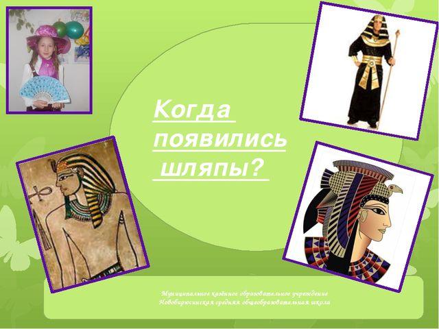 Муниципальное казённое образовательное учреждение Новобирюсинская средняя общ...