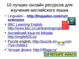 10 лучших онлайн ресурсов для изучения английского языка Lingualeo – http://l