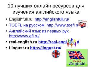 10 лучших онлайн ресурсов для изучения английского языка Englishfull.ru http: