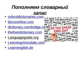 Пополняем словарный запас oxforddictionaries.com ldoceonline.com dictionary.c