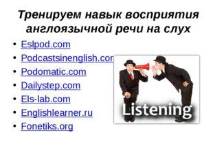 Тренируем навык восприятия англоязычной речи на слух Eslpod.com Podcastsinen