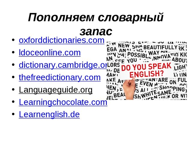 Пополняем словарный запас oxforddictionaries.com ldoceonline.com dictionary.c...