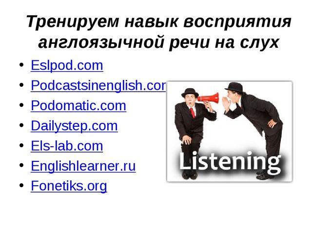 Тренируем навык восприятия англоязычной речи на слух Eslpod.com Podcastsinen...
