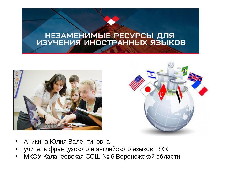 Аникина Юлия Валентиновна - учитель французского и английского языков ВКК МКО...