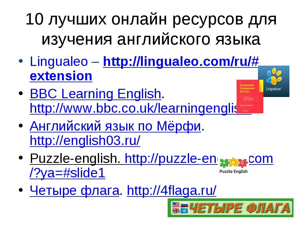 10 лучших онлайн ресурсов для изучения английского языка Lingualeo – http://l...