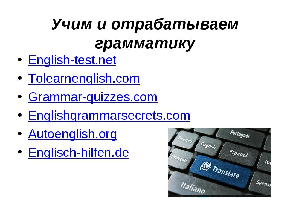Учим и отрабатываем грамматику English-test.net Tolearnenglish.com Grammar-q...