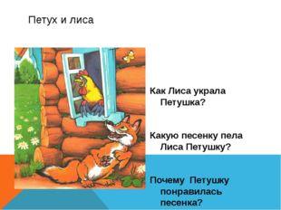 Петух и лиса Как Лиса украла Петушка? Какую песенку пела Лиса Петушку? Почему