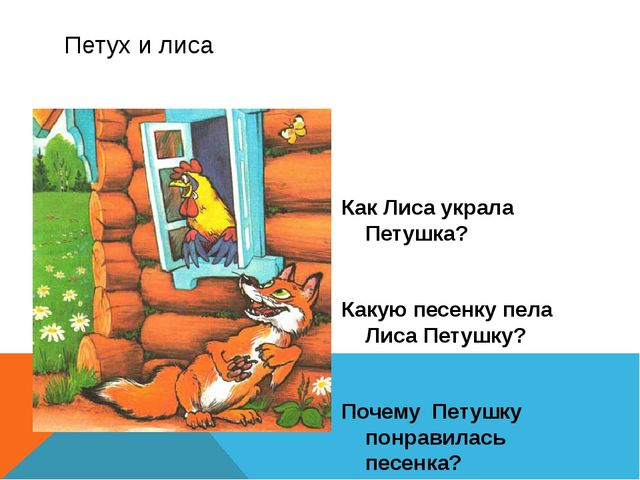 Петух и лиса Как Лиса украла Петушка? Какую песенку пела Лиса Петушку? Почему...