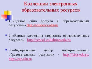 Коллекции электронных образовательных ресурсов 1.«Единое окно доступа к обра