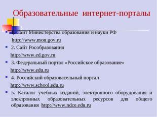 Образовательные интернет-порталы 1.Сайт Министерства образования и науки РФ
