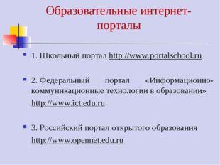 Образовательные интернет-порталы 1.Школьный портал http://www.portalschool.r