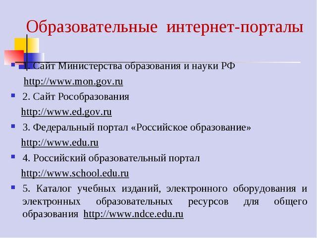 Образовательные интернет-порталы 1.Сайт Министерства образования и науки РФ...