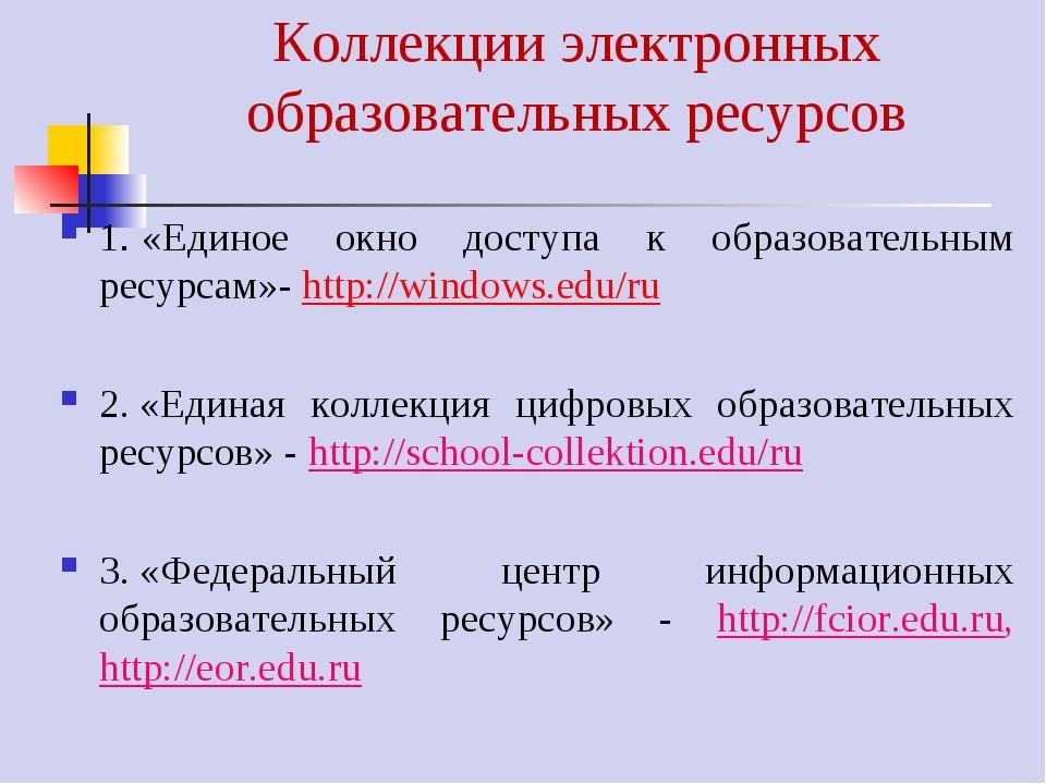 Коллекции электронных образовательных ресурсов 1.«Единое окно доступа к обра...