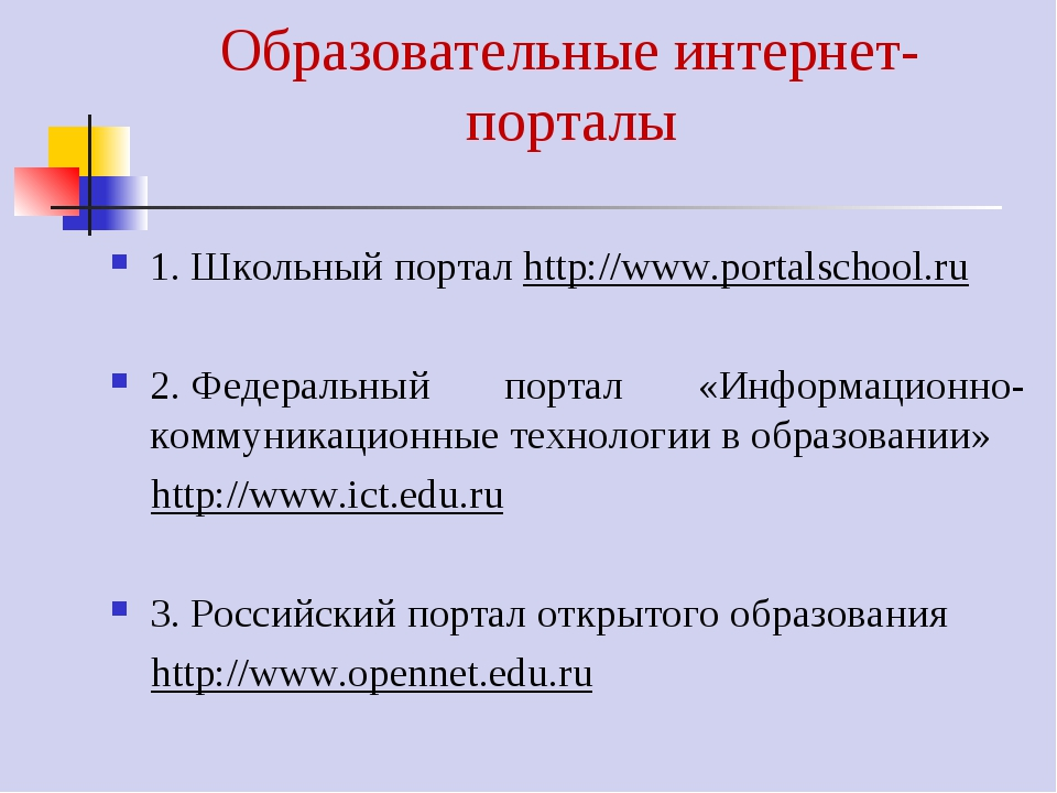 Образовательные интернет-порталы 1.Школьный портал http://www.portalschool.r...