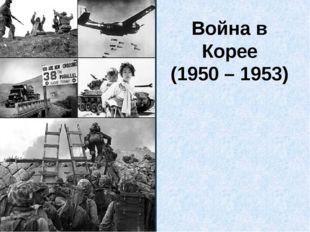 Война в Корее (1950 – 1953)