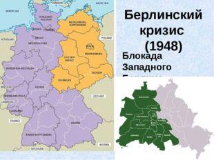 Берлинский кризис (1948) Блокада Западного Берлина