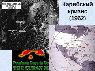 Карибский кризис (1962)