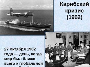 Карибский кризис (1962) 27 октября 1962 года — день, когда мир был ближе всег