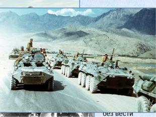 Афганская война (1979—1989) Потери СССР: 15052 погибших, 53753 раненых, 41
