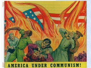 А) Идеологическое противостояние СССР: борьба с «космополитизмом» Обвинения в