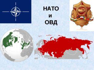 НАТО и ОВД