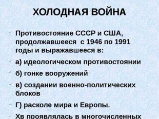 ХОЛОДНАЯ ВОЙНА Противостояние СССР и США, продолжавшееся с 1946 по 1991 годы