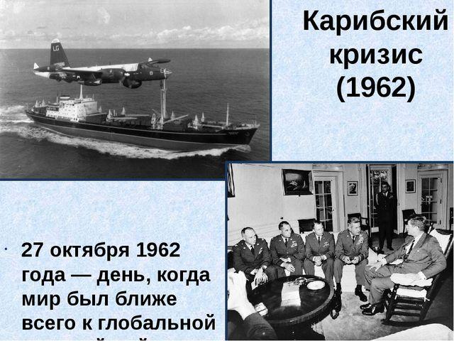 Карибский кризис (1962) 27 октября 1962 года — день, когда мир был ближе всег...