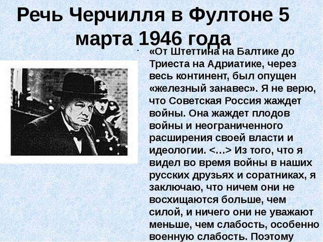 Речь Черчилля в Фултоне 5 марта 1946 года «От Штеттина на Балтике до Триеста...