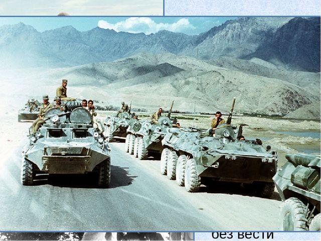 Афганская война (1979—1989) Потери СССР: 15052 погибших, 53753 раненых, 41...